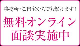 経理のお悩み無料相談受付中!