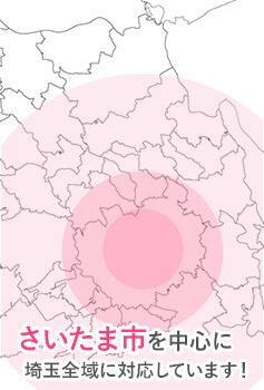 さいたま市を中心に埼玉全域に対応しています!